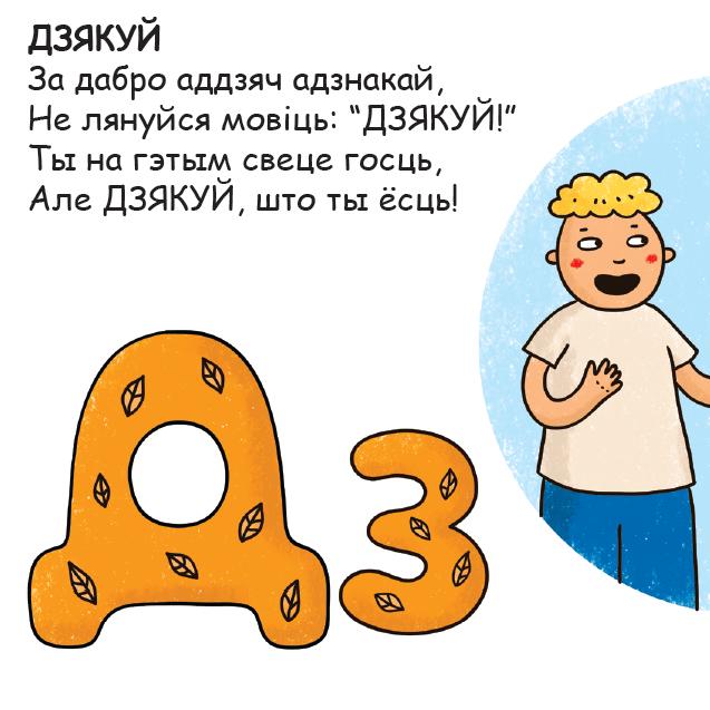 Беларуская хрысціянская азбука. Чытанка-маляванка