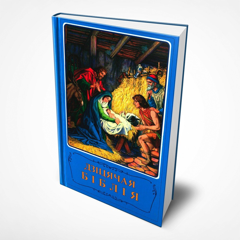 Дзіцячая Біблія. Біблейскія апавяданні з малюнкамі