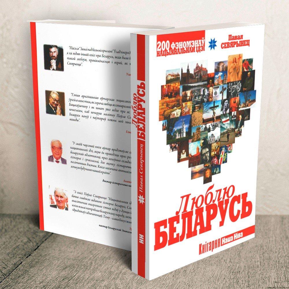 «Люблю Беларусь. 200 фэномэнаў нацыянальнай ідэі»