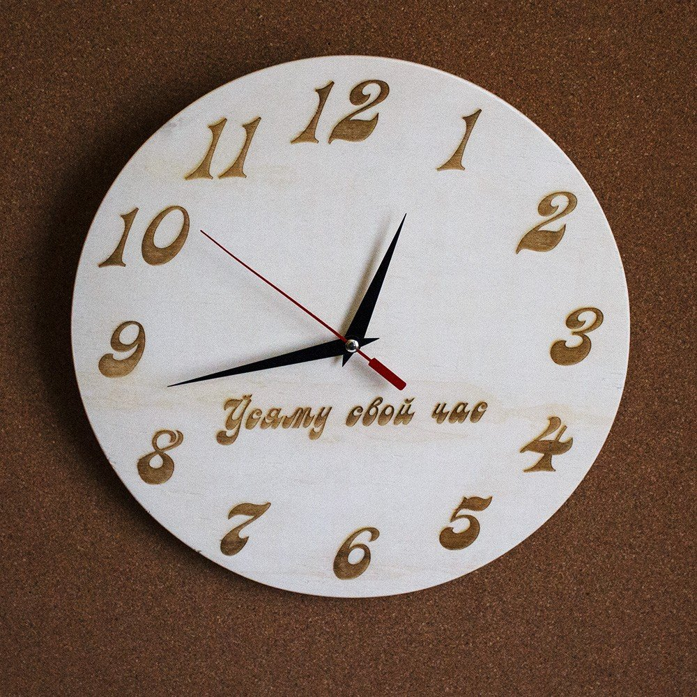 Гадзіннік «Усяму свой час»