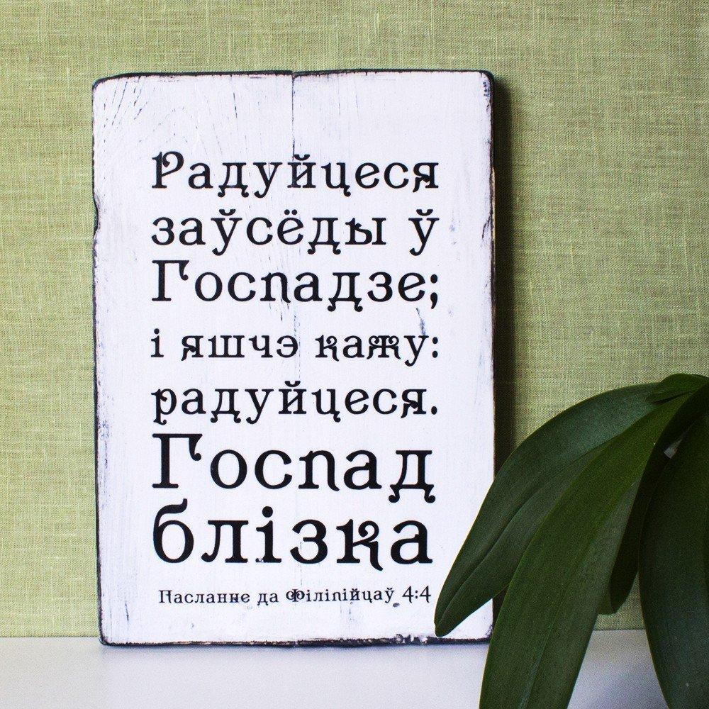 Хоумборд «Радуйцеся заўсёды ў Госпадзе»