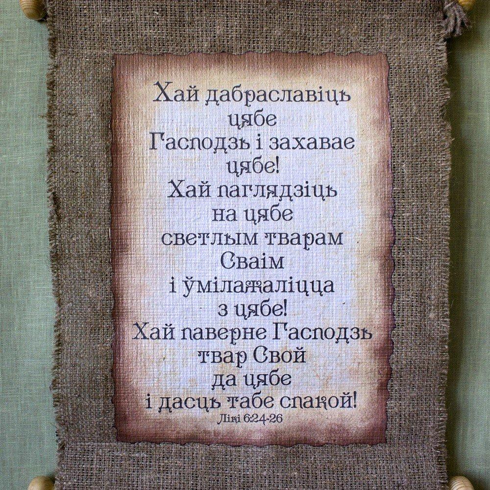 Скрутак «Хай дабраславіць цябе Гасподзь»
