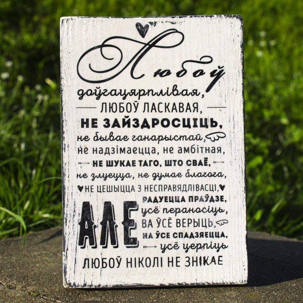 Хоумборд «Гімн Любові»