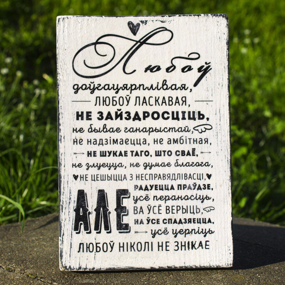 Хоўмборд «Гімн Любові» драўляны