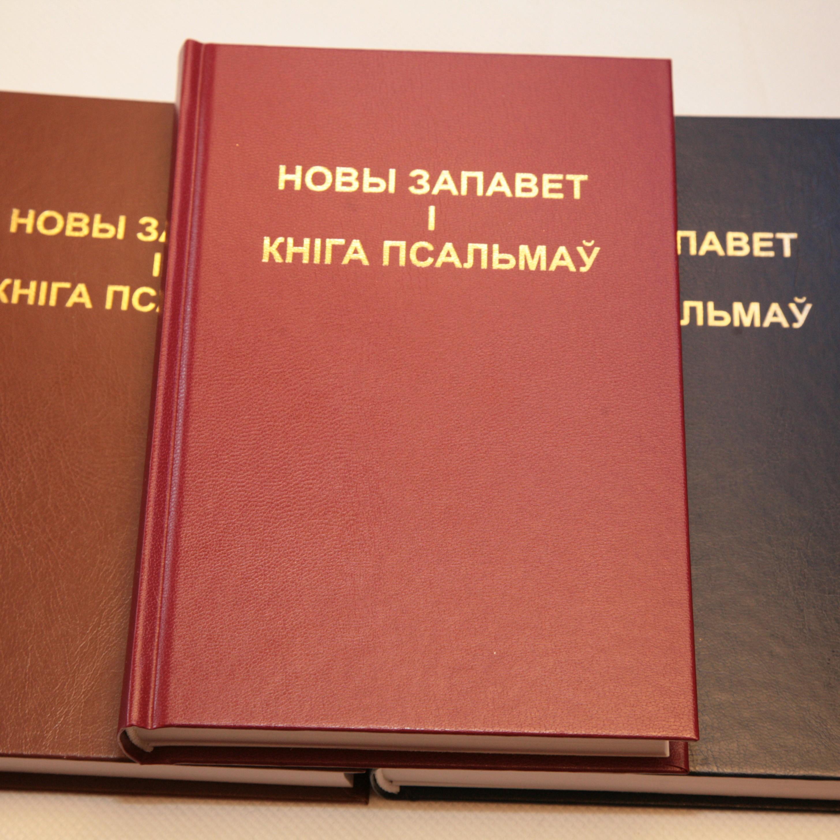 Новы Запавет і Кніга Псальмаў у перакладзе Э. Сабілы, С. Малахава