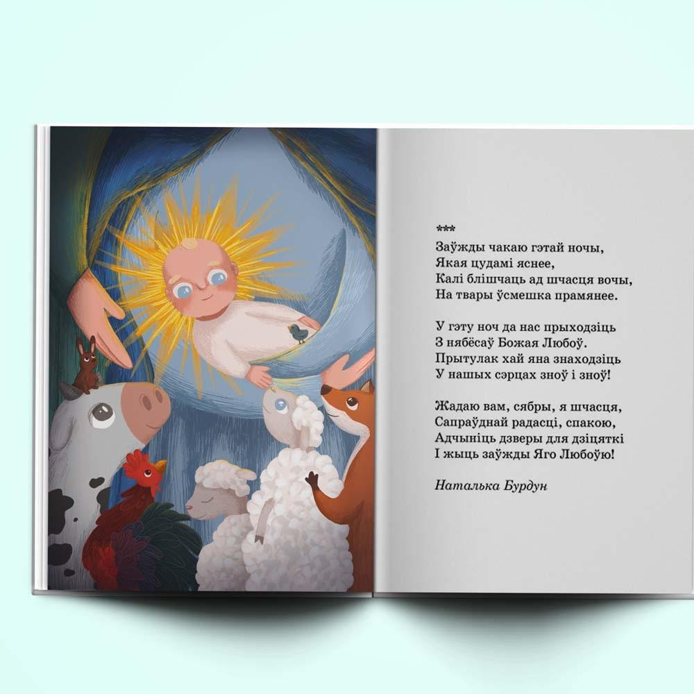 Кніга вершаў пра Раство для дзяцей «Святы Мікалай, да нас завітай»