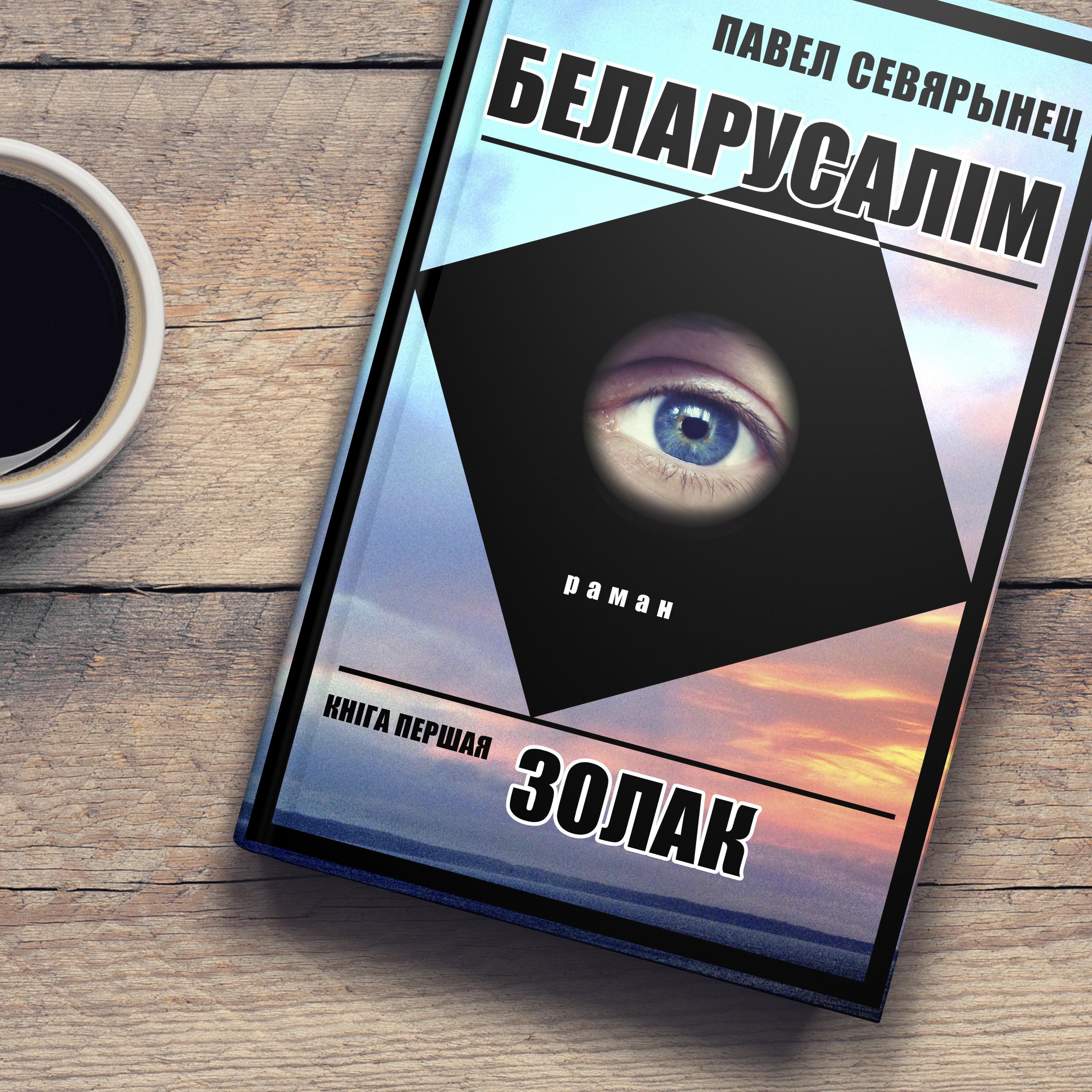 Павел Севярынец «Беларусалім. Золак» 1 частка