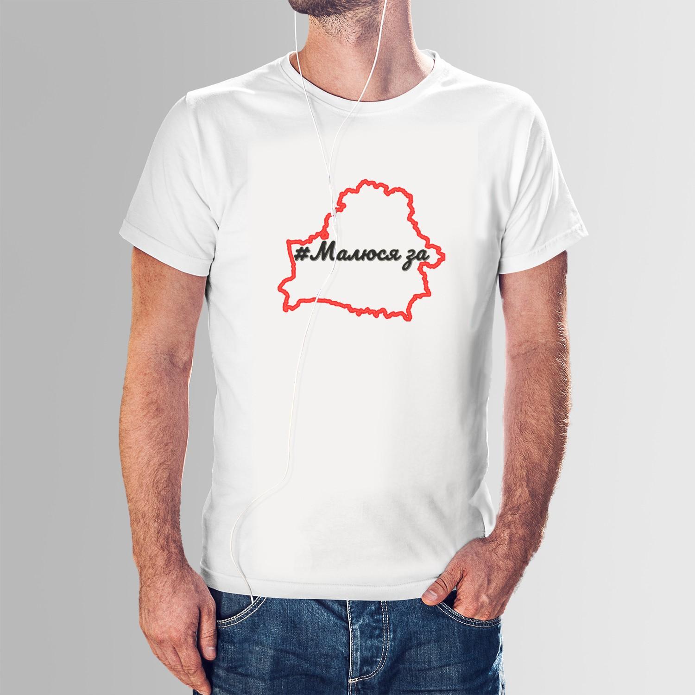 Мужчынская цішотка «Малюся за Беларусь» з абрысамі белая