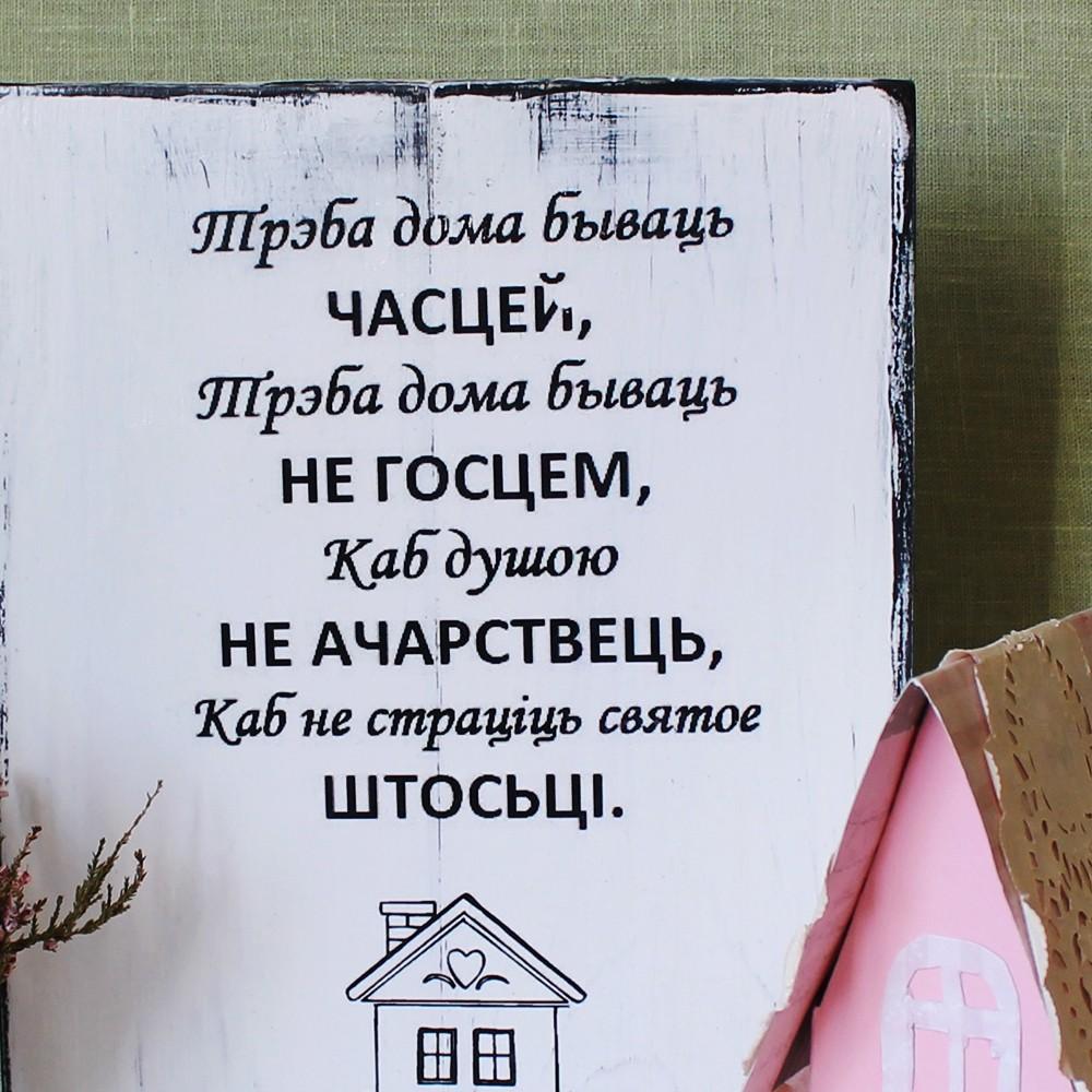 Хоўмборд «Трэба дома бываць часцей» вялікі