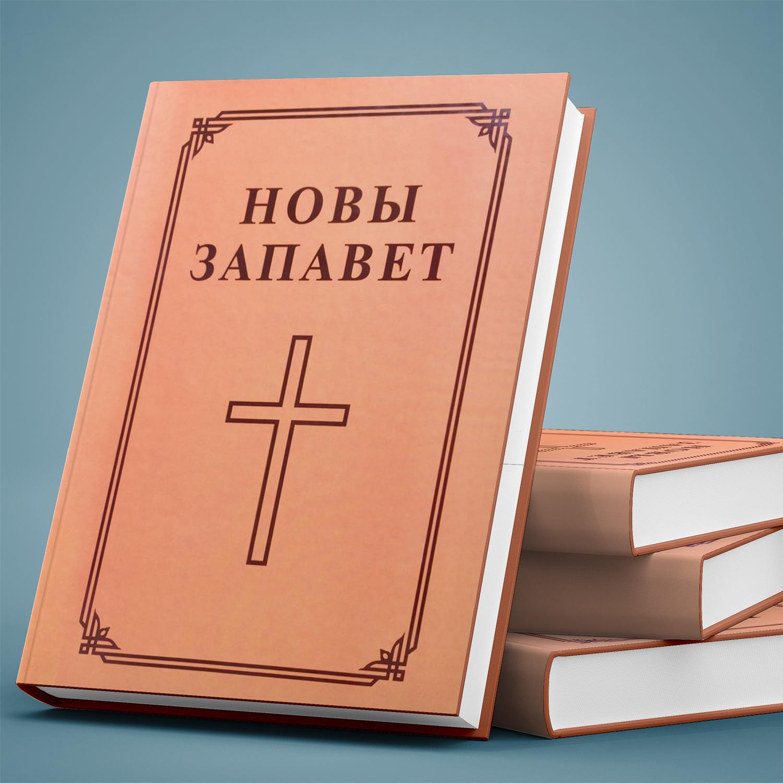 Новы Запавет у перакладзе Анатоля Клышкі