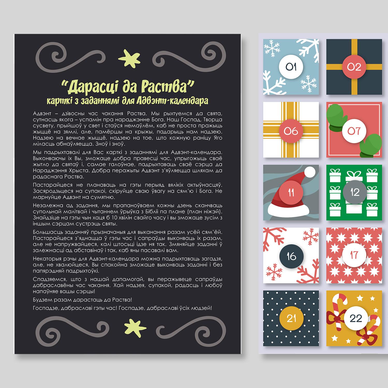 «Дарасці да Раства». Карткі з заданнямі да Адвэнт-календара