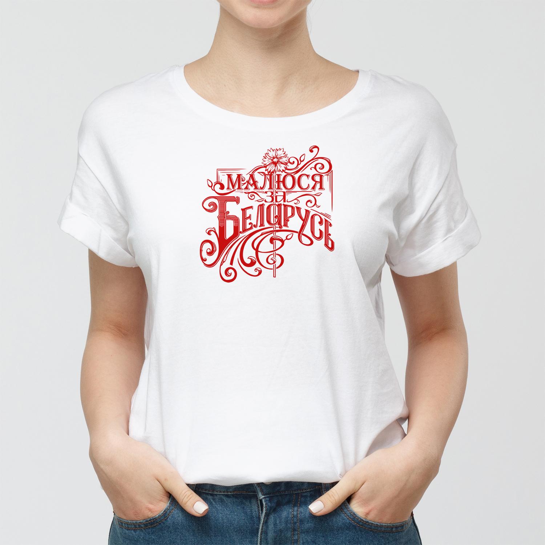 Жаночая цішотка «Малюся за Беларусь» маляваная белая
