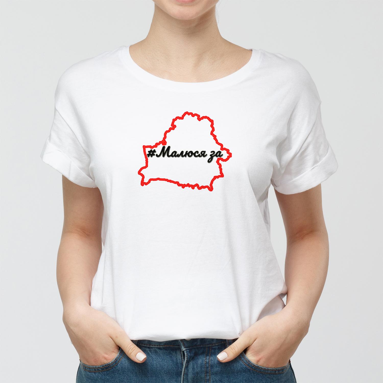 Жаночая цішотка «Малюся за Беларусь» з абрысамі белая